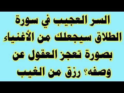 آية في سورة الطلاق مفتاح الغنى والسعة في الرزق بصورة تعجز العقول والكلمات عن وصفه رزق من الغيب Youtube Islamic Love Quotes Islamic Phrases Islam Beliefs