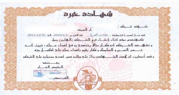 Image Result For شهادة خبرة Social Security Card Cards Frame
