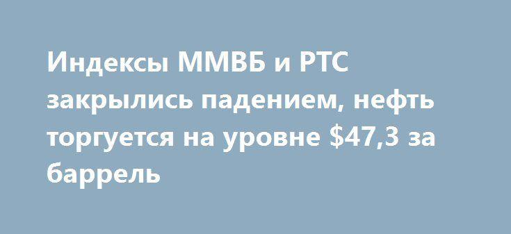 Индексы ММВБ и РТС закрылись падением, нефть торгуется на уровне $47,3 за баррель http://krok-forex.ru/news/?adv_id=10002 Новости российского рынка | 26 сентября: Биржевые индексы РФ завершили торги падением. Так, индекс ММВБ (MICEX) по итогам сегодняшних торгов на Московской бирже снизился на 0,69% - до 1997,94 пункта, РТС - на 0,72%, до 986,83 пункта.  Во вторник индекс ММВБ вполне может вырасти до 2013 пунктов. В то же время индекс РТС, вероятно, повысится только до 991 пункта, так как…