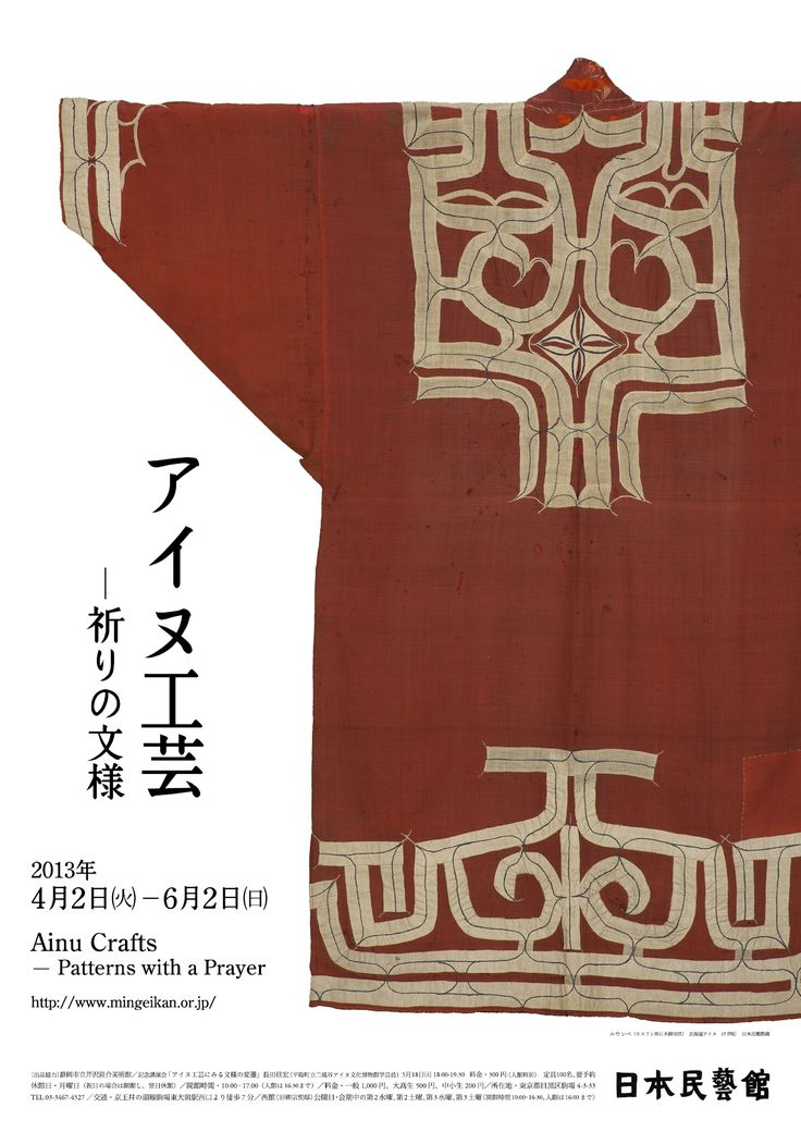 Ainu Crafts - Patterns with a Prayer