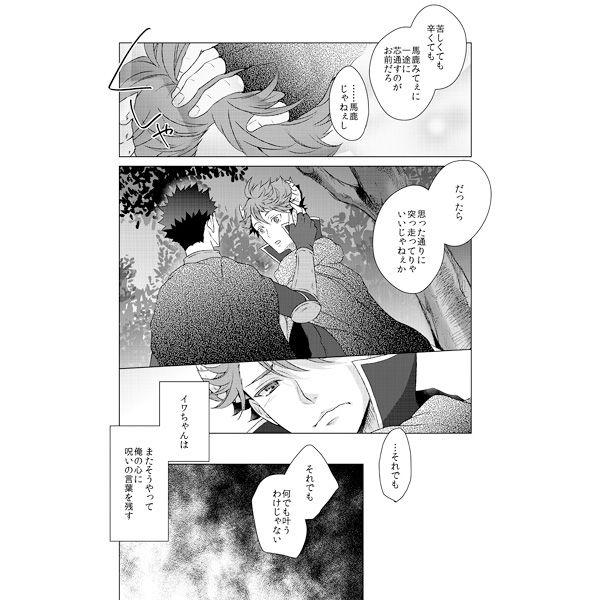 Doujinshi - Haikyuu!! / Iwaizumi x Oikawa (言の葉の呪いをひとつ) / Royal-55aT