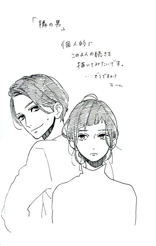 hirunaka no ryuusei / shihio sensei 6 years later