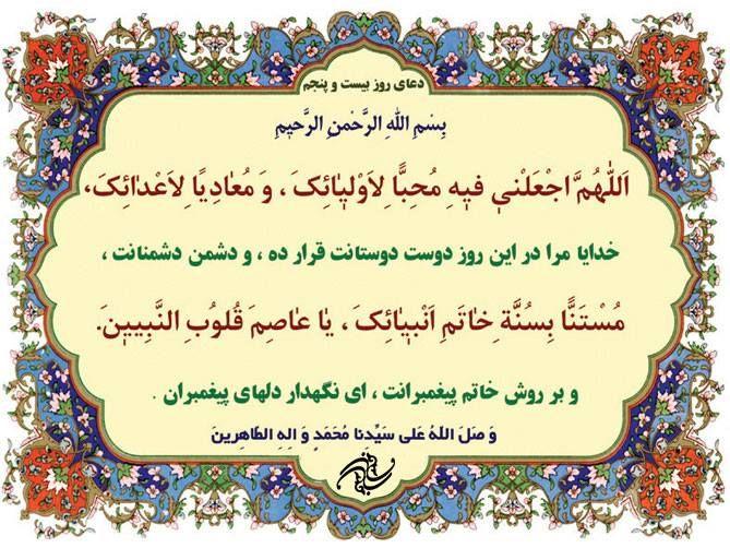 شرح دعای روز بیست و پنجم ماه مبارک رمضان أللـهم اجعلنى فيه محبا لاوليآئك و مـعـاديـا لاعـدآئـك مستنا بسنة خاتم أ Prayer Times Crafts Hacks Ramadan Ul Mubarak