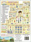 """Комплект карточек-памяток """"Немецкий язык. 16 тем, 320 слов"""" (16 карточек)"""