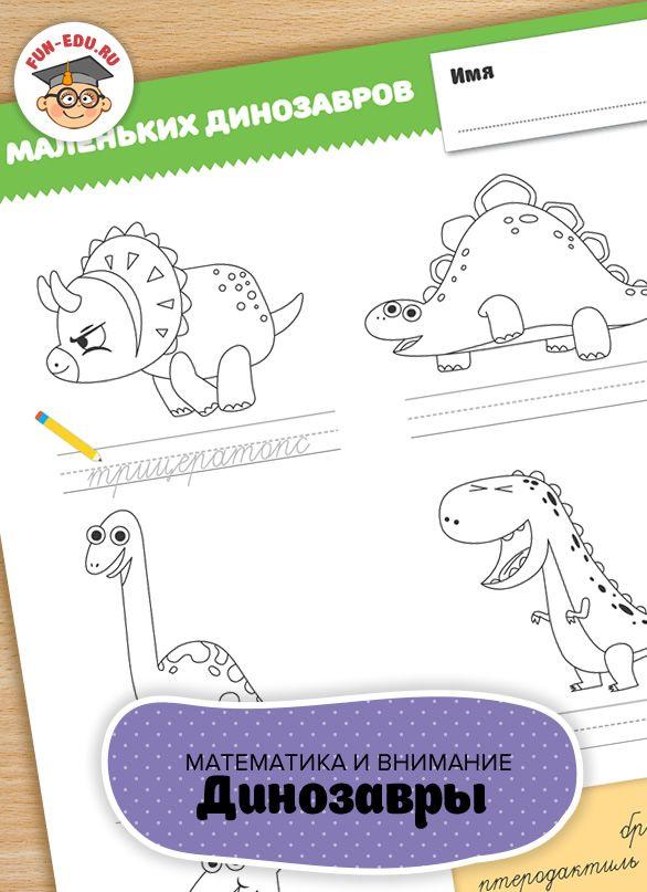 Маленькие динозавры продолжают обучать малышей. На этот раз перед вами мини-пропись. Задача ребенка написать названия динозавриков и не ошибиться.