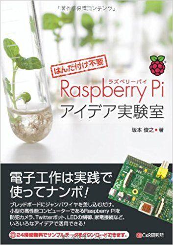 [はんだ付け不要]Raspberry Piアイデア実験室   坂本 俊之  本   通販   Amazon