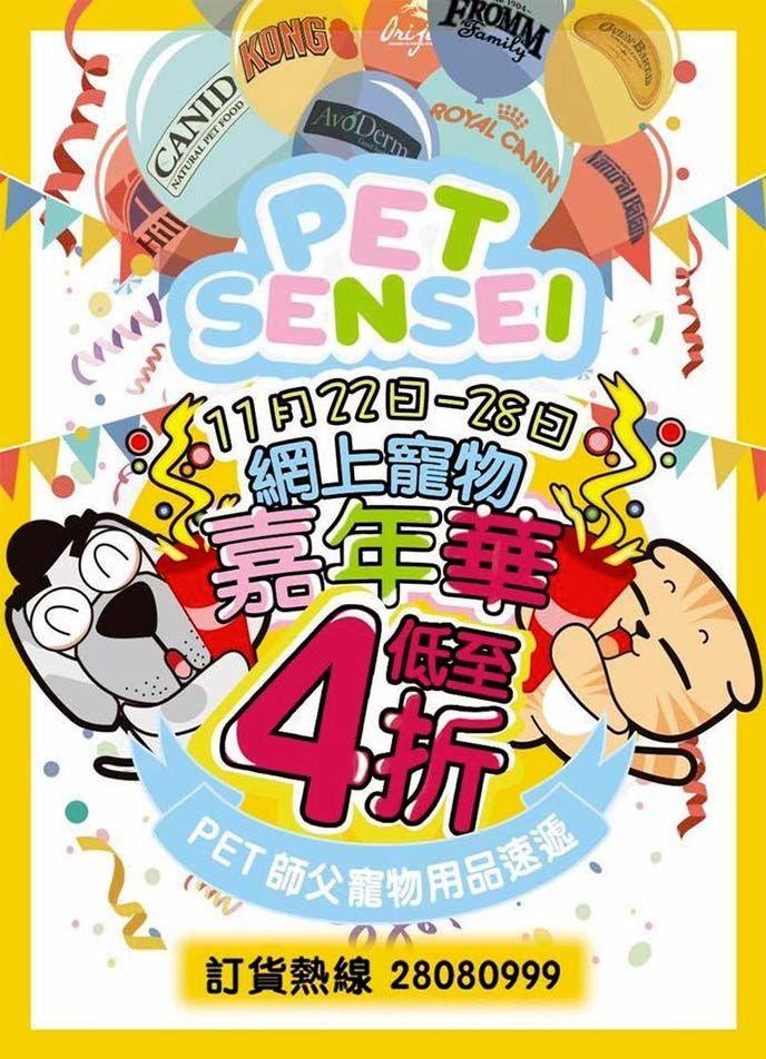 buying pet food litter hong kong store, orijen, wellness, natural balance. La Carmina's Scottish Fold cat, Basil Farrow, is the mascot for Pet Sensei - a Hong Kong online shop that sells high quality pet foods and products! See his life-size cat costume and more at http://www.lacarmina.com/blog/2015/11/buying-hong-kong-pet-food-online-pets-supplies/  Pet 師父, petsshk