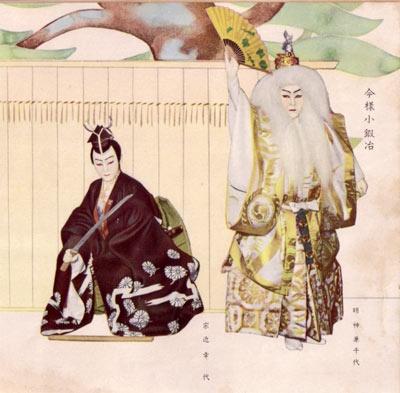 Geisha: Kimono
