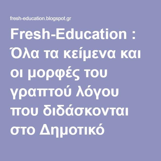 Fresh-Education : Όλα τα κείμενα και οι μορφές του γραπτού λόγου που διδάσκονται στο Δημοτικό