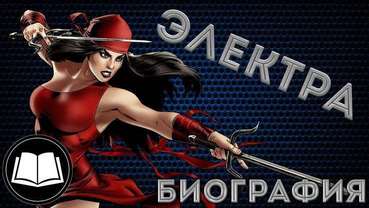 Электра/Elektra Биография.