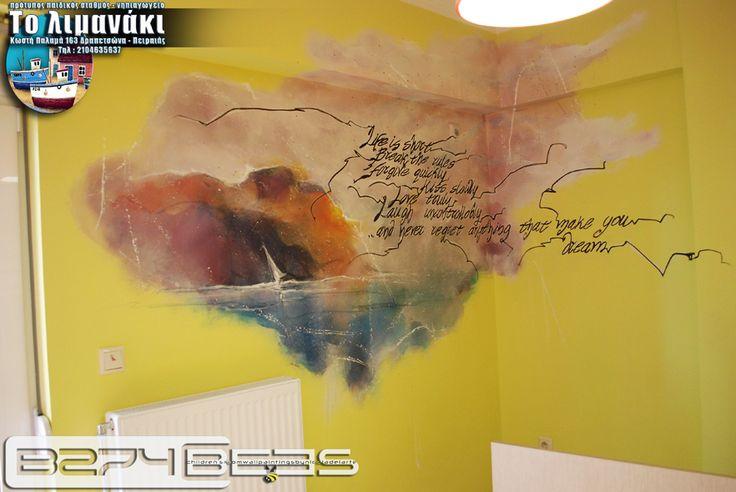 Ζωγραφική εφηβικού δωματίου ( Νίκαια - Πειραιάς ) Teen's room wallpainting ( Nikea - Piraeus ) Greece