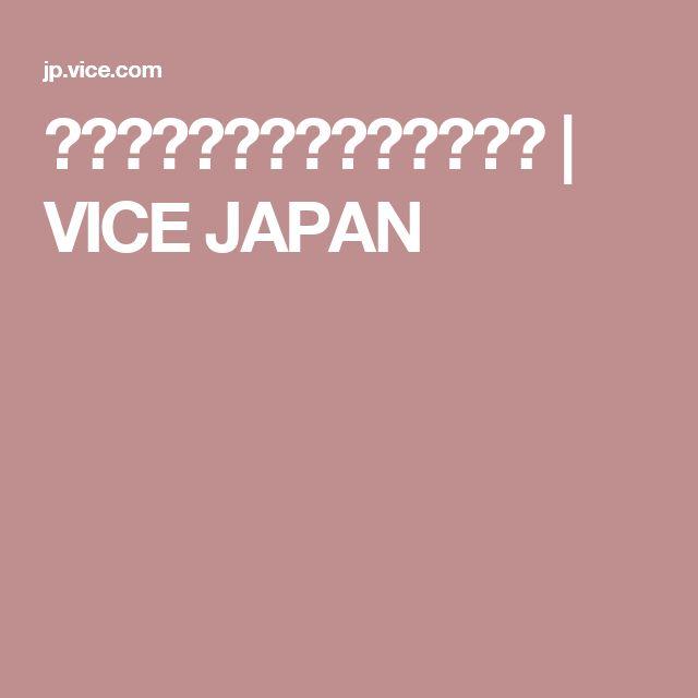 パリス・ヒルトンを褒めちぎる | VICE JAPAN