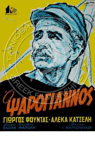 """'' O Psarogiannos"""" by Mariolis Vassilis .Scenario:Mariolis Vassilis. Film Poster Designer: unknown , 1966. Actors : Giorgos Fountas , Aleka Katseli. Αφίσες   Ταινιοθήκη Της Ελλάδος.."""