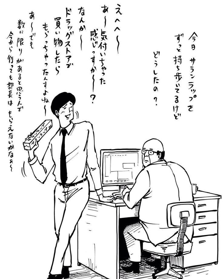 #サラリーマン山崎シゲルあいうえお vol.11  さ【サランラップ】