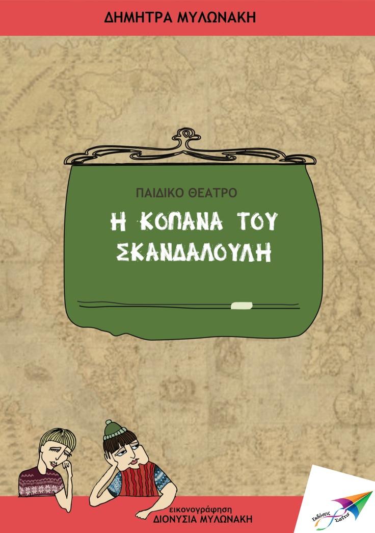 Η κοπάνα του Σκανδαλούλη, Δήμητρα Μυλωνάκη, Εκδόσεις Σαΐτα, Νοέμβριος 2012, ISBN: 978-618-80220-4-1  Κατεβάστε το δωρεάν από τη διεύθυνση:  http://www.saitapublications.gr/2012/11/ebook.5.html