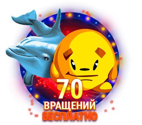 Бездепозитный бонус казино с выводом за регистрацию даёт возможность познакомиться игроку с подарками игрового клуба, поиграть в любимые игровые автоматы бесплатно, составить мнение о казино.