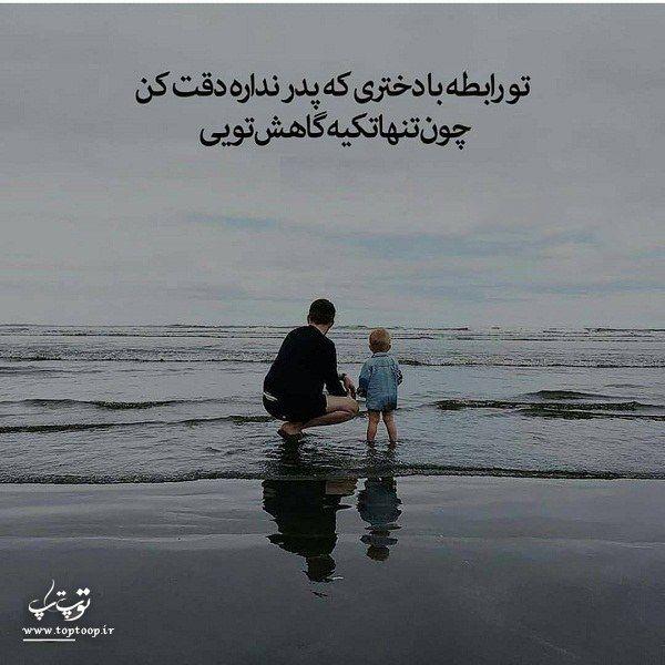 زیباترین اشعار مخصوص سنگ قبر بابا Farsi Quotes Persian Poem Movie Posters