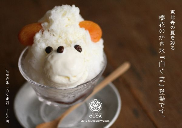 SHIROKUMA -white bear shaved ice