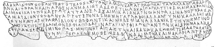 The Pella curse tablet, from theCemetery of Agora. This lead tablet measures 30x6cm, and dates to the first half of the 4th century BC. It was discovered rolled into the right hand of a dead man.