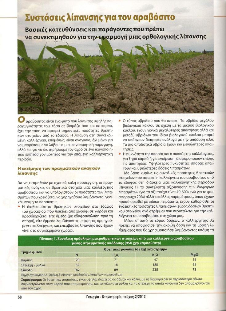 Γεωργία & Κτηνοτροφία 02/2012 _ Συστάσεις λίπανσης για τον αραβόσιτο