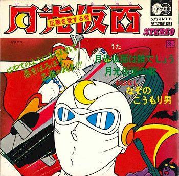 月光幪面俠 - ♠ 月光幪面俠-月光仮面 - 60年代特攝 - 幻影時光地帶 - Powered by Discuz!