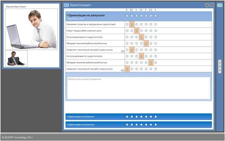 Задача эксперта в процедуре – проводить наблюдение за сотрудником, фиксировать его ответы и оценивать его работу по специально разработанным компетенциям (эффективная коммуникация, системное мышление и т.п.). Для эксперта важно не отвлекаться на второстепенные процессы и элементы интерфейса, для него экран – это рабочий инструмент, с которым он работает в ходе всех 5-6 часов оценки.