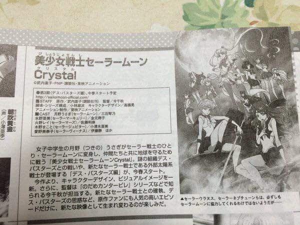 Sailor Moon Crystal Season 3 1