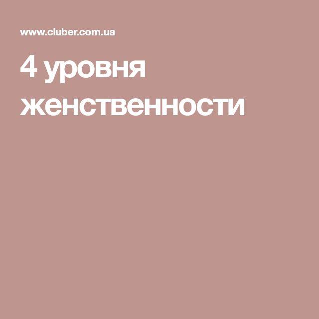 4 уровня женственности