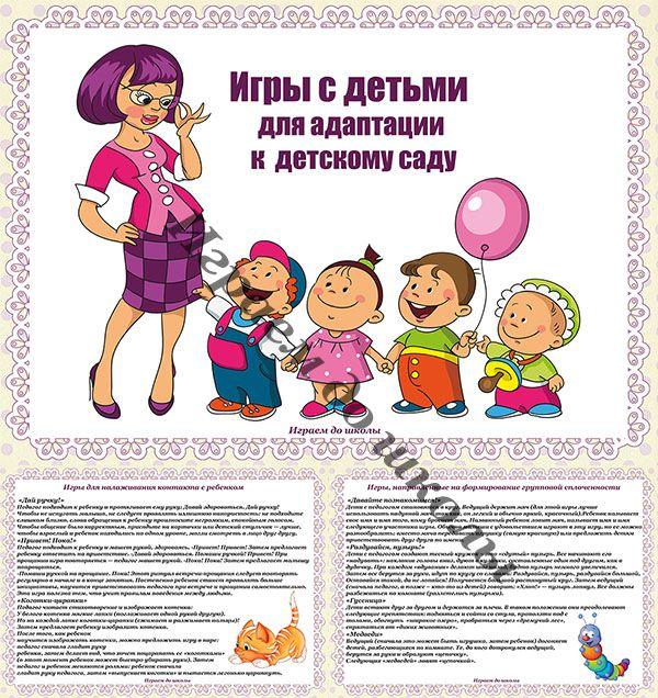 Игры, с детьми, в период адаптации, к детскому саду, игры для детей, адаптация