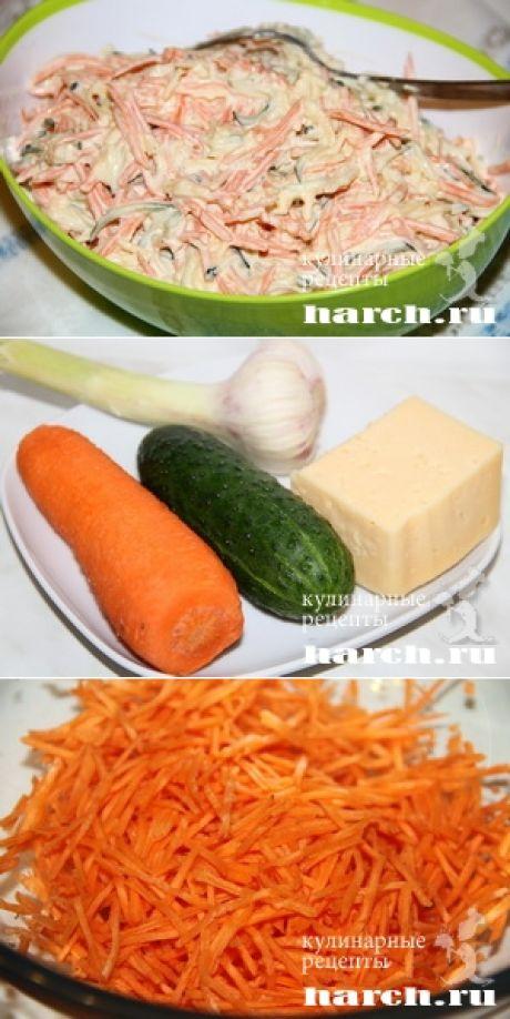 Морковный салат с огурцом «Анастасия» | Фоторецепт с подробным описанием от Харч.ру