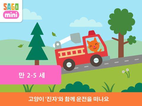 Sago Mini Road Trip sago Sago 제작 아기 자동차 타기