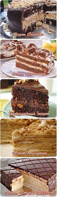 9 самых вкусных и крутых тортов!