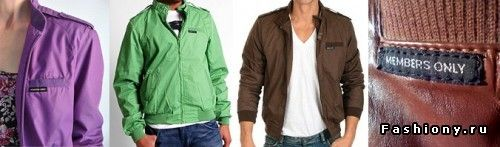It became fashionable, jackets of different colors, which have previously been privilege of sports style.