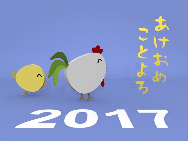 2017年/あけおめことよろ/雛 / New Year/正月/無料イラスト