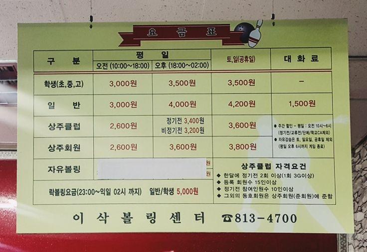 인천 동춘동 이삭볼링장 :: 락볼링장 레인 :: 게임비 행사 :: 가격표, 영업시간, 볼링장 위치 : 네이버 블로그