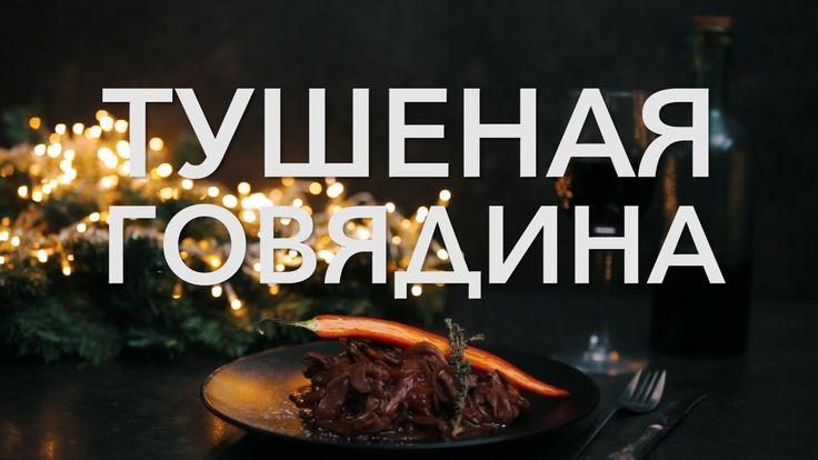 Тушеная говядина [Рецепты Bon Appetit] Сочная и ароматная тушеная говядина в красном сухом вине вполне может стать вашим любимым горячим блюдом! Забирайте наш рецепт и готовьте вкусно! # stewed_beef#recipe#tasty