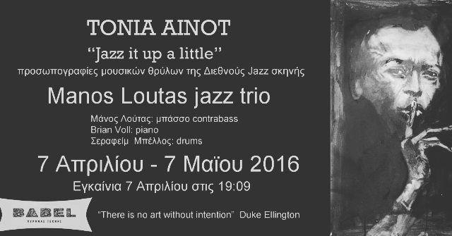 """Από σήμερα 7/4 έως και 7/5, η #BABEL φιλοξενεί τα έργα της #Tonia_Ainot  από τη θεματική «jazz it up a little» με προσωπογραφίες μουσικών θρύλων της Διεθνούς #Jazz σκηνής ! (floor -1 @Gallery """"Tesla"""")  #βαβέλ #BABEL #πολυχώρος #τέχνη #ArtArea #art #live #marousi #μαρουσι #συναυλία #Εκθέσεις #παρουσιάσεις #θέατρο #παιδί #χορός #coffee #drinks #cocktails #gallery #Tesla #jazz"""