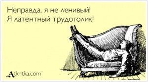 Аткрытка №378804: Неправда, я не ленивый! Я латентный трудоголик! - atkritka.com