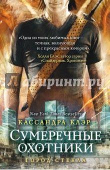 Кассандра Клэр - Сумеречные охотники. Книга 3. Город стекла обложка книги