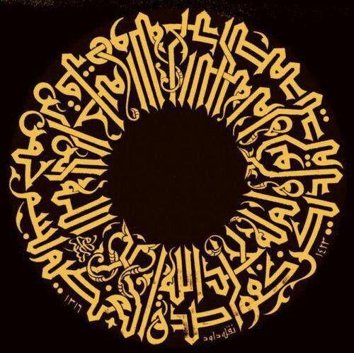Best images about kufi islamic calligraphy on