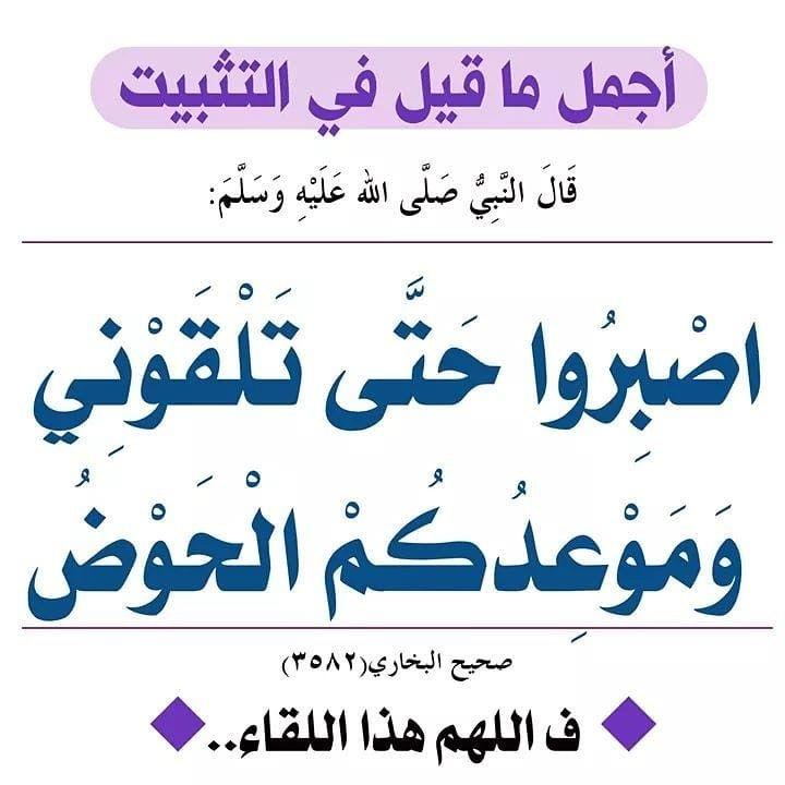 حديث النبي صلى الله عليه وسلم Islam Facts Islamic Quotes Wise Quotes