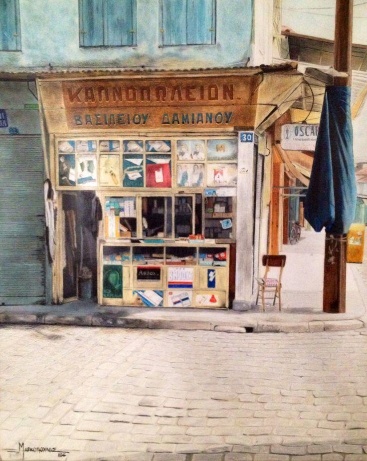 """""""Καπνοπωλείον. Βασιλείου Δαμιανού"""" Tobacco office in Komotini, Greece, on a Sunday morning, 1986. Aquarelle signed Markopoulos."""