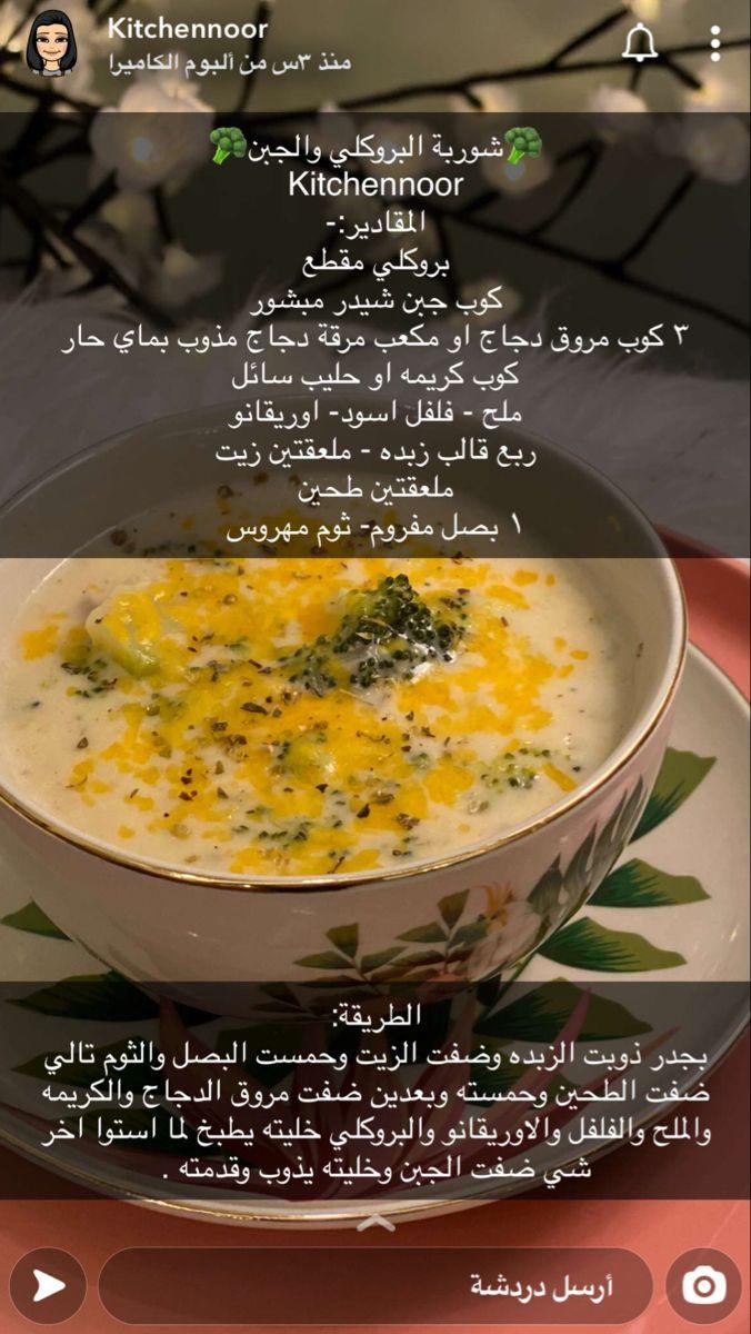 شوربة البروكلي و الجبنة Cooking Recipes Yummy Food Food