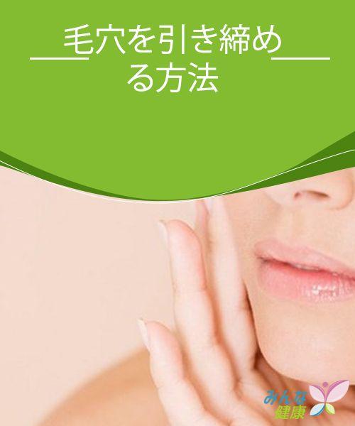 毛穴を引き締める方法 一切メイクをしないという人でも、1日を過ごしている間に付いてしまった汚れや内側からの老廃物で肌は汚れています。毎晩の洗顔でその汚れを取り除くことが大切です。洗顔後は保湿クリームで肌を保護しましょう。