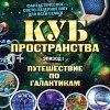 «Куб пространства»: Путешествие по галактикам http://www.afishka31.ru/actions/tour/num24570/    свето-лазерное шой Возрастной ценз 0+ 25 марта 2017 года впервые в Белгороде будет представлен «Куб пространства» — фантастическое свето-лазерное шоу для всей семьи: эпизод I «Путешествие по галактикам»!«Куб пространства» — это удивительные приключения обычной девочки, путешествующей по Вселенной с помощью случайно попавшего к ней куба пространства, артефакта, созданного древней космической…