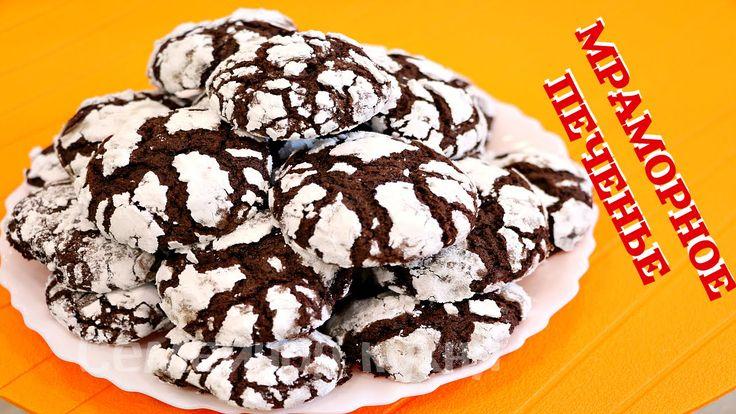 Рецепт печенья к чаю с ярко выраженным вкусом шоколада. Мраморное печенье для домашнего чаепития.
