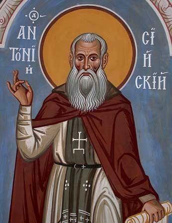 Св. Антоний Сийский
