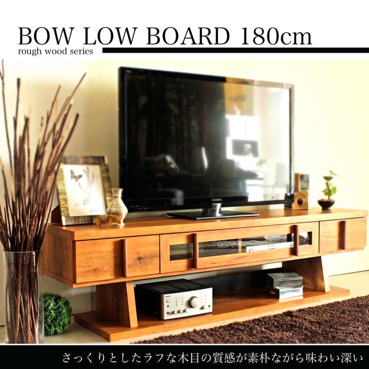 sugartime | Rakuten Global Market: 180 width snack BOW bow completed TV Board lowboard TV stand TV stand TV put TV rack with storage drawer drawer wood natural Nordic country Studio fashion Toma discount 180cm家 furniture 1人暮rashi cheap popularity