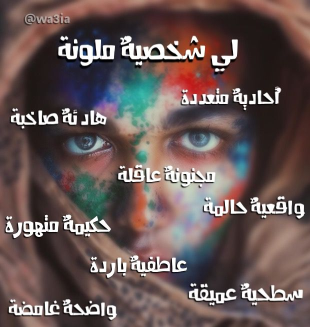 Image Discovered By واعية Find Images And Videos About ﺍﻗﺘﺒﺎﺳﺎﺕ رمزيات بنات And كتابات On We Heart It The App To Get Words Quotes Funny Quotes Life Quotes