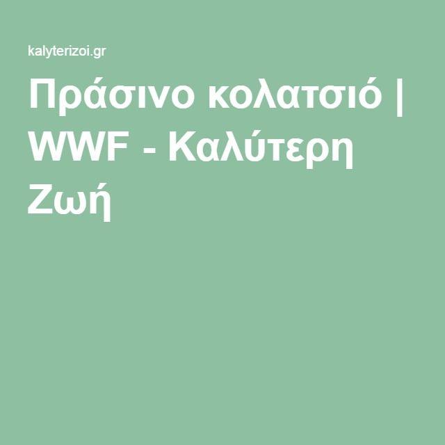 Πράσινο κολατσιό | WWF - Καλύτερη Ζωή
